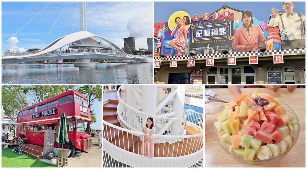 鹽埕景點一日遊|高雄鹽埕這樣玩!最新景點,漫遊大港橋和映像鹽埕下午茶