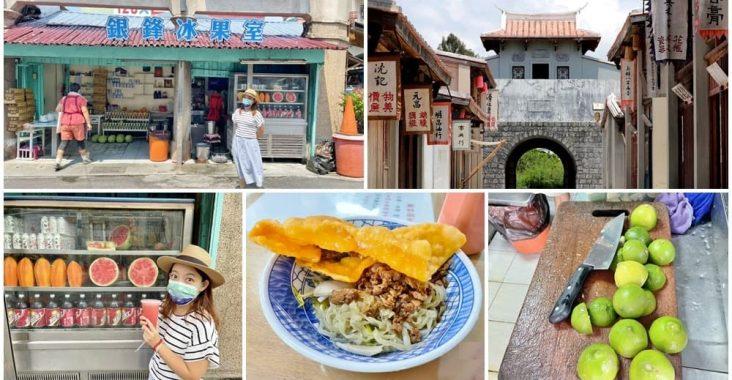 台南鹽水景點一日遊,必吃鹽水美食推薦,月津港附近這樣玩 @小兔小安*旅遊札記