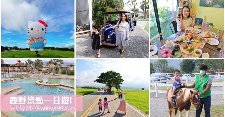 2021台東鹿野景點》帶你玩鹿野高台一日遊!熱氣球、IG打卡、親子牧場全分享~ @小兔小安*旅遊札記