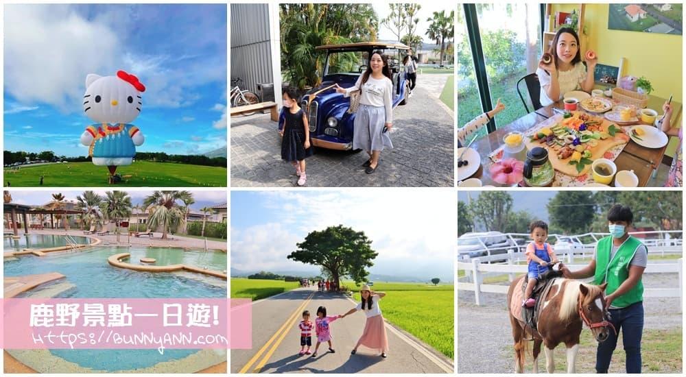 2021台東景點|放假跑台東|收錄私房秘境,海線景點,情侶出遊,親子旅行一篇ok!
