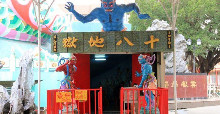 台南景點 | 麻豆代天府十八層地獄,滾輪溜滑梯親子樂園雙重玩法超新鮮! @小兔小安*旅遊札記