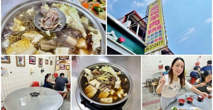 台東知本黑松羊肉爐|泡溫泉後必吃,谷歌評價4顆星,沒有羊騷味的羊肉爐 @小兔小安*旅遊札記
