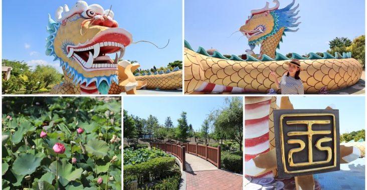 彰化景點》秀水龍騰公園,超高大金龍在這拍,賞綻放荷花,散步出遊好地方 @小兔小安*旅遊札記
