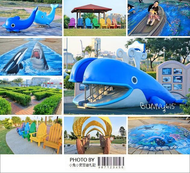 『台中新景點』鯨魚出沒!頂魚寮公園,夢幻3D海洋彩繪、花園迷宮、親子樂園隨你玩~ @小兔小安*旅遊札記