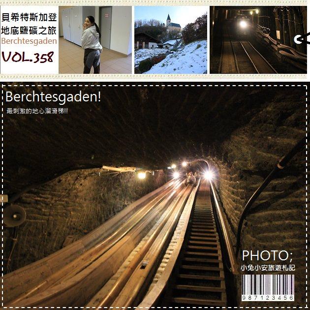 『奧地利』貝希特斯加登鹽礦,最刺激的地心溜滑梯~ @小兔小安*旅遊札記