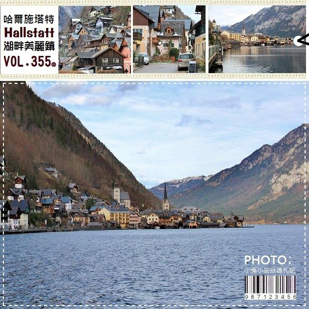 『奧地利』 哈爾施塔特湖畔小鎮,像走進明信片裡~ @小兔小安*旅遊札記