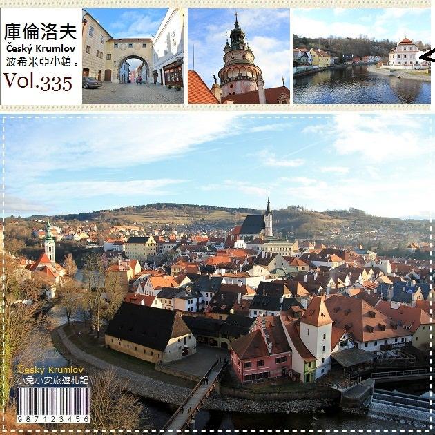 『歐洲旅行』庫倫洛夫時光停止,最浪漫的波希米亞小鎮。 @小兔小安*旅遊札記