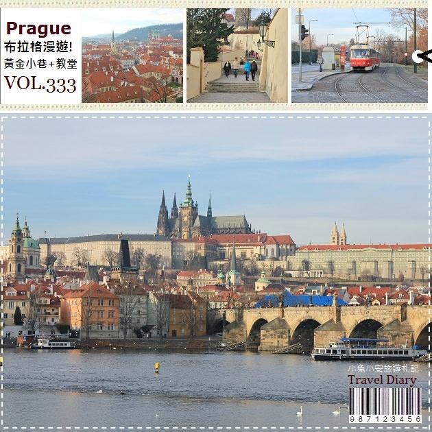 『歐洲』布拉格漫遊,聖維特大教堂與查理大橋。 @小兔小安*旅遊札記