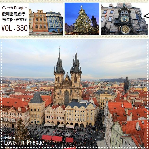 『歐洲』與你相約在布拉格廣場,奧捷蜜月旅行。 @小兔小安*旅遊札記