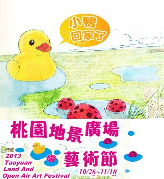 『活動資訊』2013桃園地景藝術節,黃色小鴨來桃園。 @小兔小安*旅遊札記