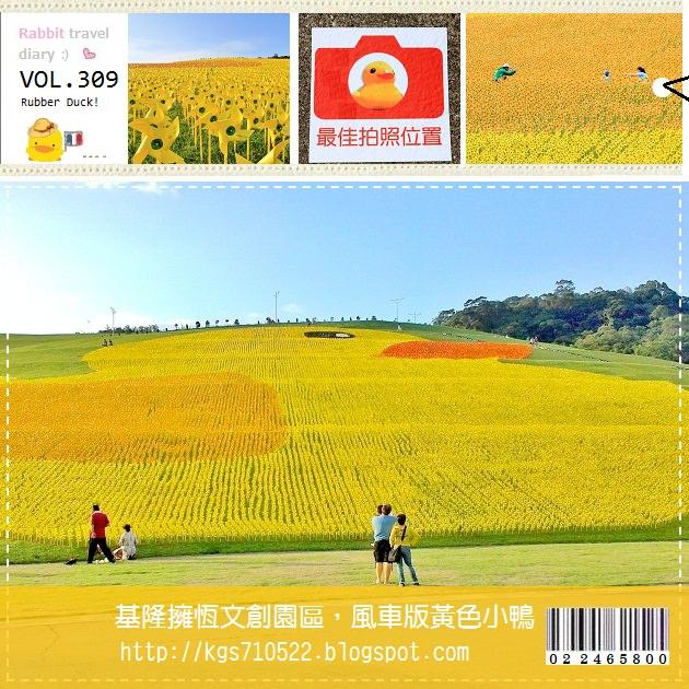 『Duck』擁恆文創園區風車版黃色小鴨,另類墓園賞鴨景點~ @小兔小安*旅遊札記