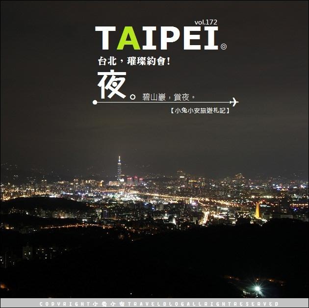 『台北內湖』最璀璨的約會勝地,碧山巖賞夜。 @小兔小安*旅遊札記