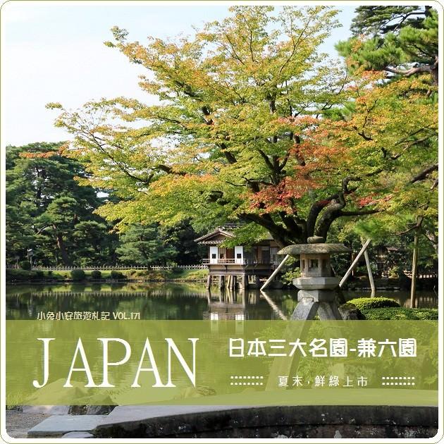 『金澤市』兼六園,日本三大名園之ㄧ,鮮綠上市~ @小兔小安*旅遊札記