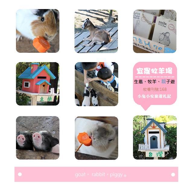 『宜蘭冬山』微笑的幸福小樂園,宜農牧羊場~ @小兔小安*旅遊札記