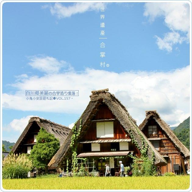 『北陸童話』世界遺產,日本最美麗村落之一,白川鄉合掌村~ @小兔小安*旅遊札記
