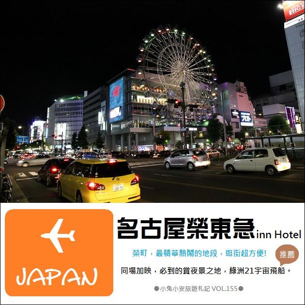 『名古屋榮町』夜遊城市精彩亮點~與榮東急inn飯店環境介紹篇! @小兔小安*旅遊札記