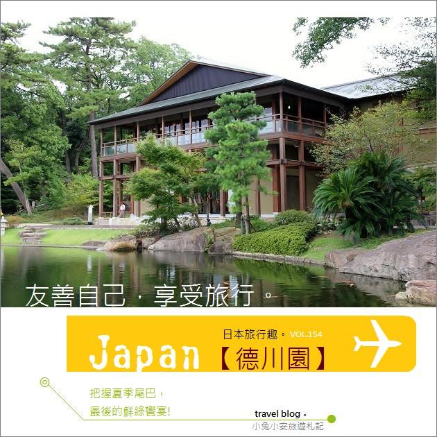 『日本旅行』夏末最後鮮綠庭園,順遊名古屋德川園。 @小兔小安*旅遊札記