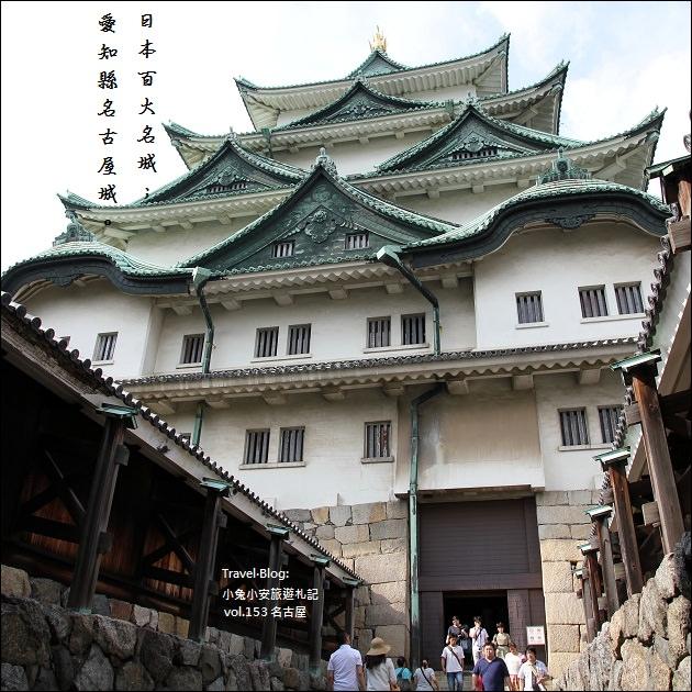 『日本旅行』愛知縣~名古屋城,古裝日劇裡的江戶時代。 @小兔小安*旅遊札記