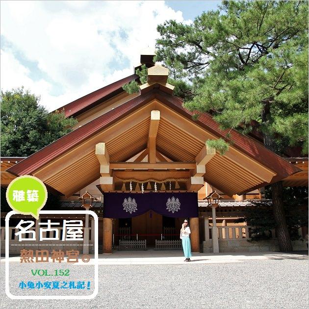『日本旅行』北陸~名古屋魅力,熱田神宮夏末手札。 @小兔小安*旅遊札記
