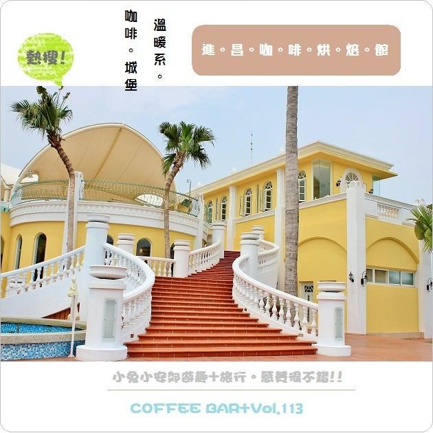 『彰化大村』進昌咖啡烘焙館,綠田中的溫暖系莊園~ @小兔小安*旅遊札記