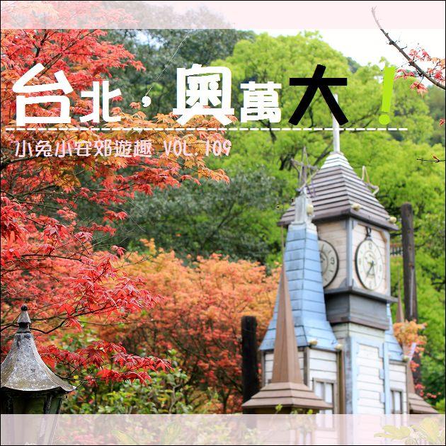 『台北楓紅』台北奧萬大楓葉,繽紛四月好楓情。 @小兔小安*旅遊札記