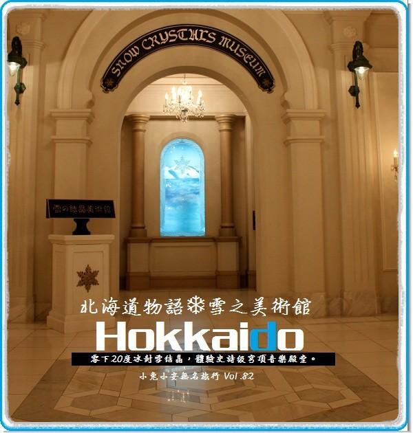 『北海道旅行』冬之國冰晶城堡,雪之美術館。 @小兔小安*旅遊札記