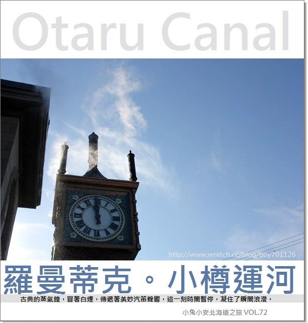『小樽旅行』混搭風格的羅曼蒂克街道,翻開運河美麗一頁。 @小兔小安*旅遊札記