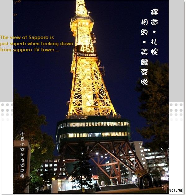 『北海道旅行』漫步夜晚札幌,享受兩人幸福約會時光。 @小兔小安*旅遊札記