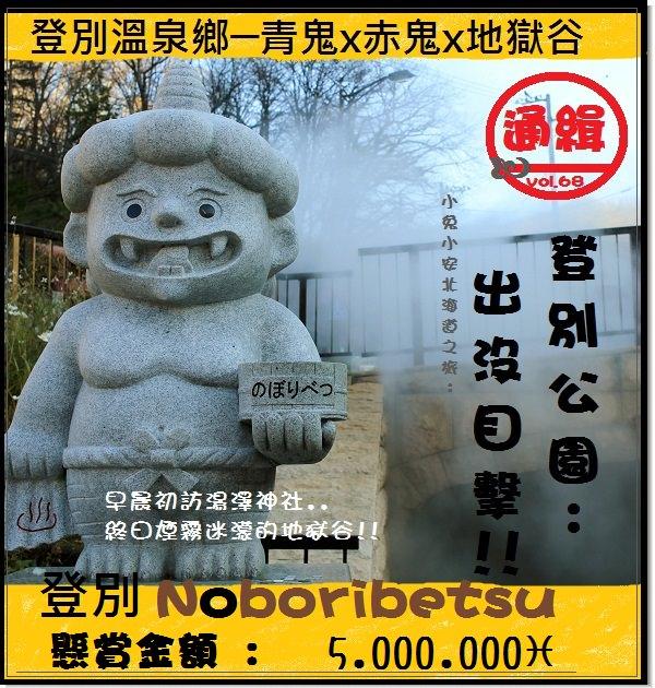 『北海道旅遊』登別‧湯澤神社與白煙裊裊的地獄谷。 @小兔小安*旅遊札記
