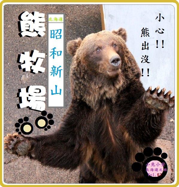 『北海道旅遊』有熊 ! ! 昭和新山下的熊牧場 ! @小兔小安*旅遊札記