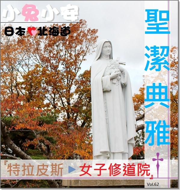 『北海道』典雅肅穆‧修道院初體驗‧特拉皮斯女子修道院 @小兔小安*旅遊札記