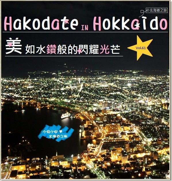 『北海道』秋遊函館‧搭纜車上山賞世界三大鑽石級夜景。 @小兔小安*旅遊札記