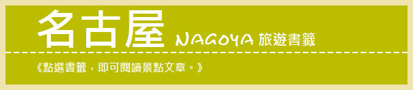 ◆名古屋PART1,旅遊景點書籤。 @小兔小安*旅遊札記