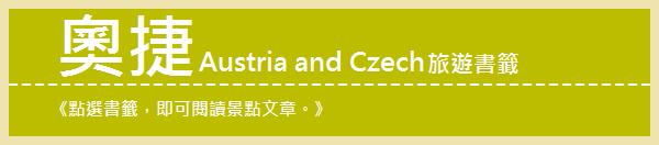 ◆奧捷蜜月PART1,旅遊景點書籤。 @小兔小安*旅遊札記