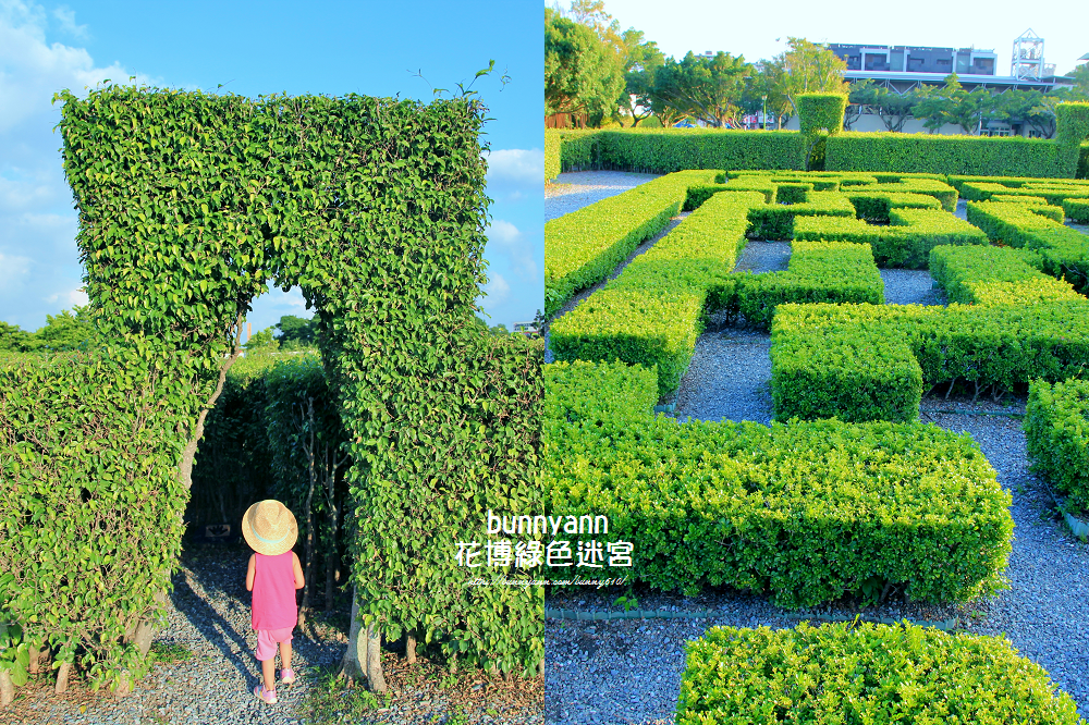 『台北景點』隱藏版城市花園迷宮!花博綠色迷宮躲貓貓趣~ @小兔小安*旅遊札記