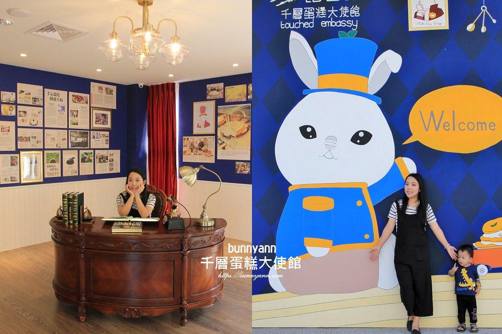 雲林新景點》塔吉特千層蛋糕大使館,好吃千層蛋糕和可愛兔子公爵等你訪~ @小兔小安*旅遊札記