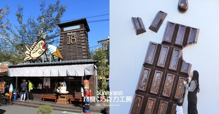 南投景點》18度c巧克力工房,大口咬巧克力,甜甜義式冰淇淋好好吃~ @小兔小安*旅遊札記