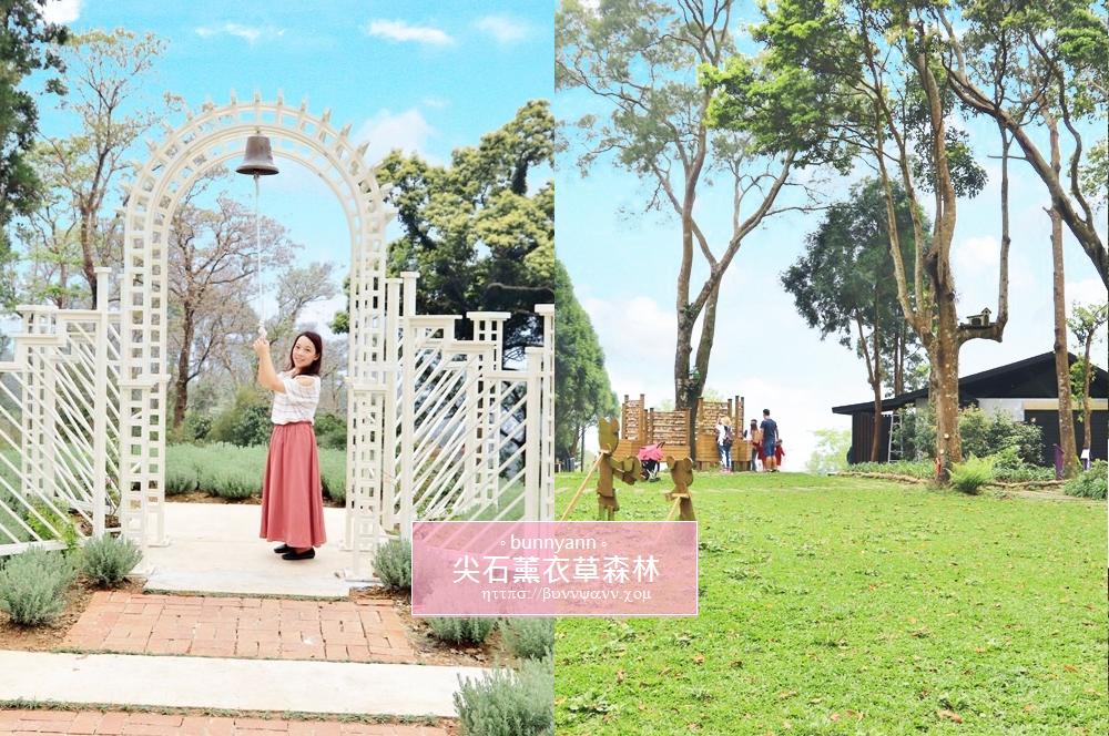 新竹景點》尖石薰衣草森林,紫色希望之丘,繡球花隧道美到無法忘懷~ @小兔小安*旅遊札記