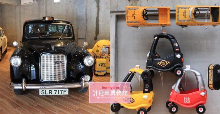 宜蘭景點》蘇澳計程車博物館,全球第一家計程車博物館~ @小兔小安*旅遊札記