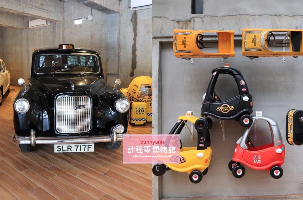 宜蘭景點》蘇澳計程車博物館,全球第一家計程車博物館~