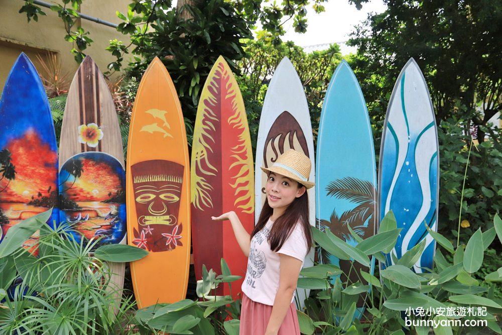 雲林景點》雅聞峇里海岸,一律免門票!南島沙灘、繽紛彩繪、親子遊戲室隨你玩~