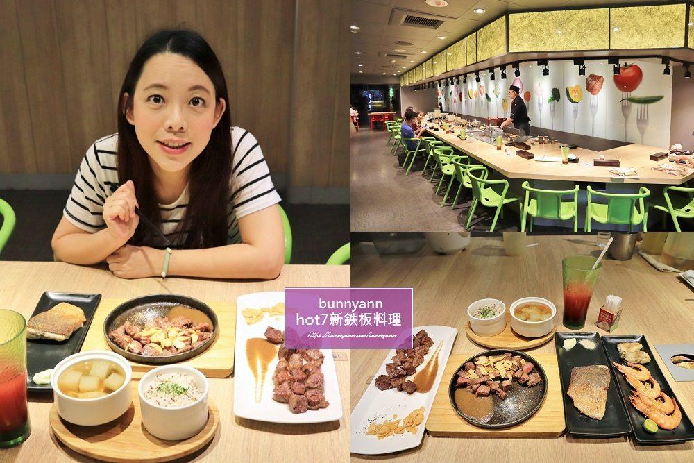 推薦餐廳》hot7 新鉄板料理(三重龍門店),王品旗下平價鐵板燒,職人料理新鮮食材好味道~ @小兔小安*旅遊札記