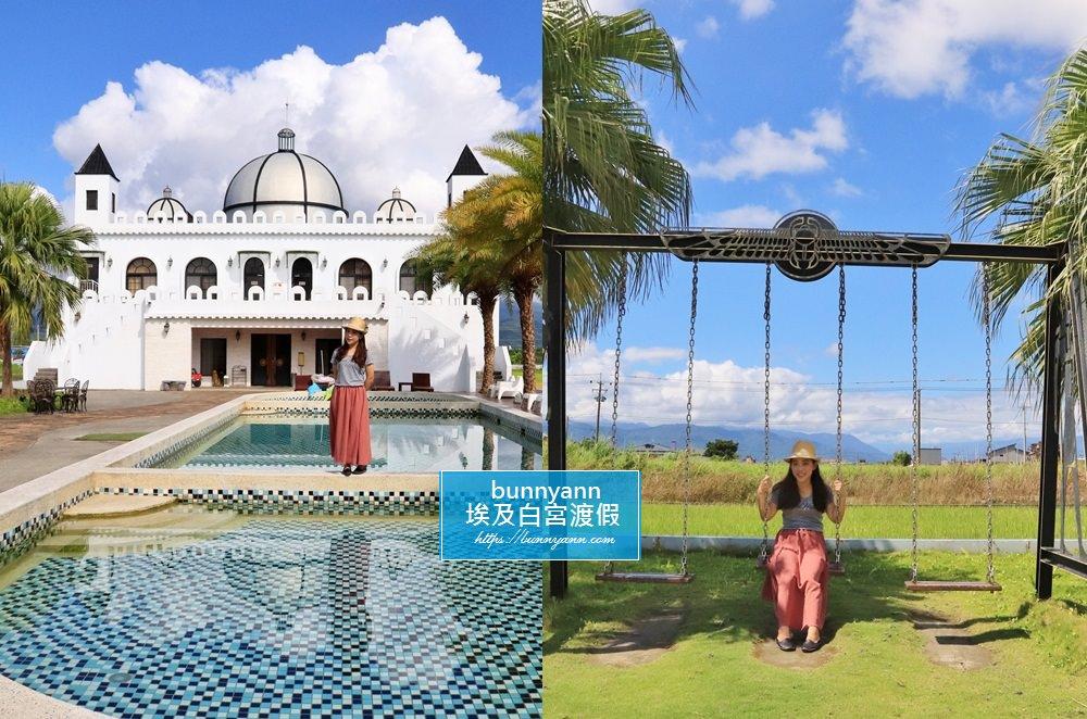 宜蘭住宿推薦》異國風渡假,埃及白宮阿拉伯城堡,我的房間就是樂園! @小兔小安*旅遊札記