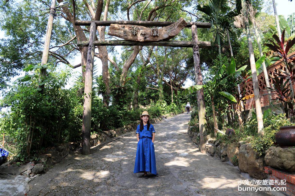 苗栗景點》江南Style,華陶窯迷人古樸村莊,穿越時空來找四爺~