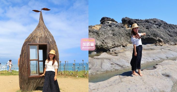 台東景點》找到了!加路蘭遊憩區美麗蘇打藍海洋,小野柳奇岩怪石王國~ @小兔小安*旅遊札記
