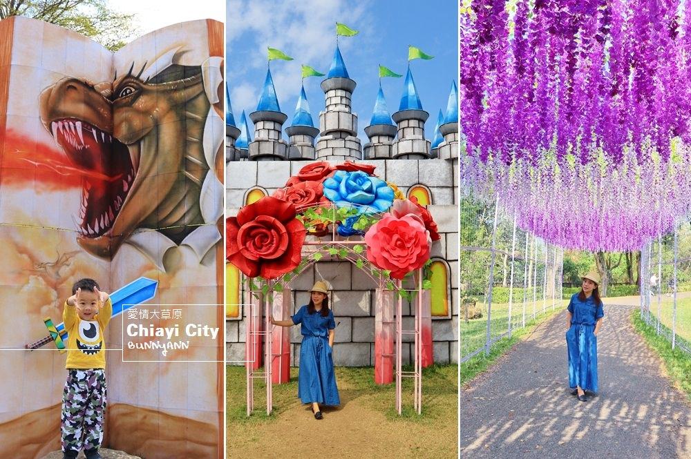 嘉義景點》旺萊山愛情大草原,美拍漸層紫藤花隧道、走進童話城堡,漫步夢幻故事中~ @小兔小安*旅遊札記