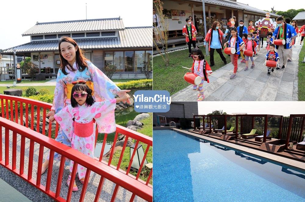 宜蘭住宿推薦》全台最大日式莊園!綠舞觀光飯店,忍者體驗、划船餵魚,穿上美美浴衣來渡假。 @小兔小安*旅遊札記