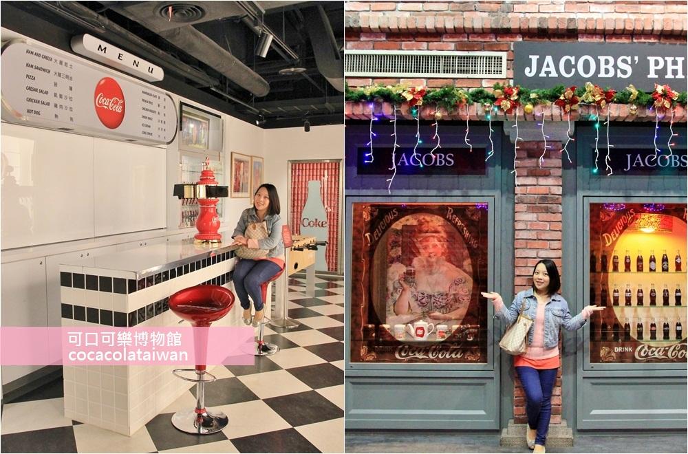 『可口可樂觀光工廠』桃園可口可樂博物館,復古可樂風一次滿足! @小兔小安*旅遊札記