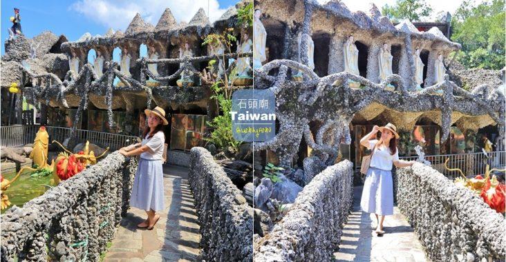 高雄景點》莊嚴又夢幻!田寮石頭廟,珊瑚與石頭打造成的神殿級奇幻廟宇~ @小兔小安*旅遊札記