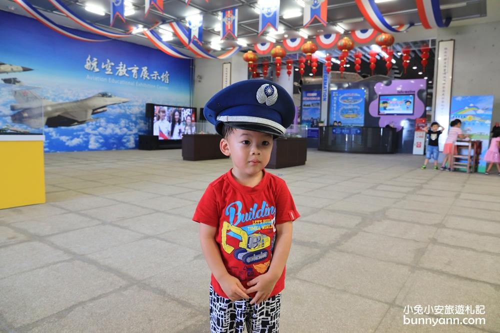 高雄景點》當個一日機長!岡山航空教育展示館,全台唯一戰鬥機展示館,還能穿上帥氣軍裝~